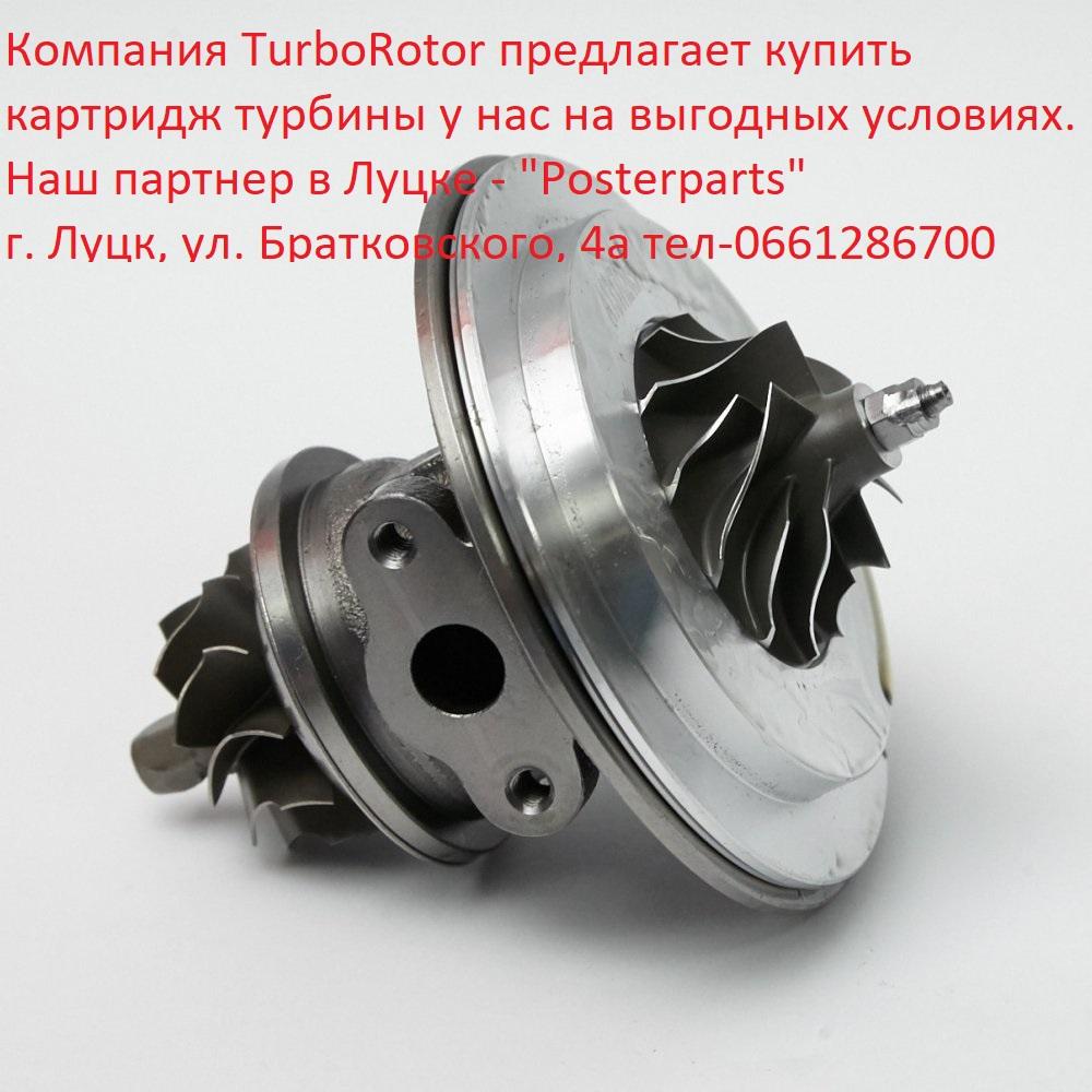 Картридж Volkswagen 1,6TDi Jrone, Двигатель...